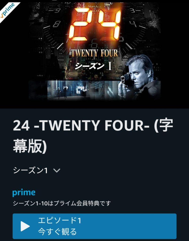 24 シーズン1