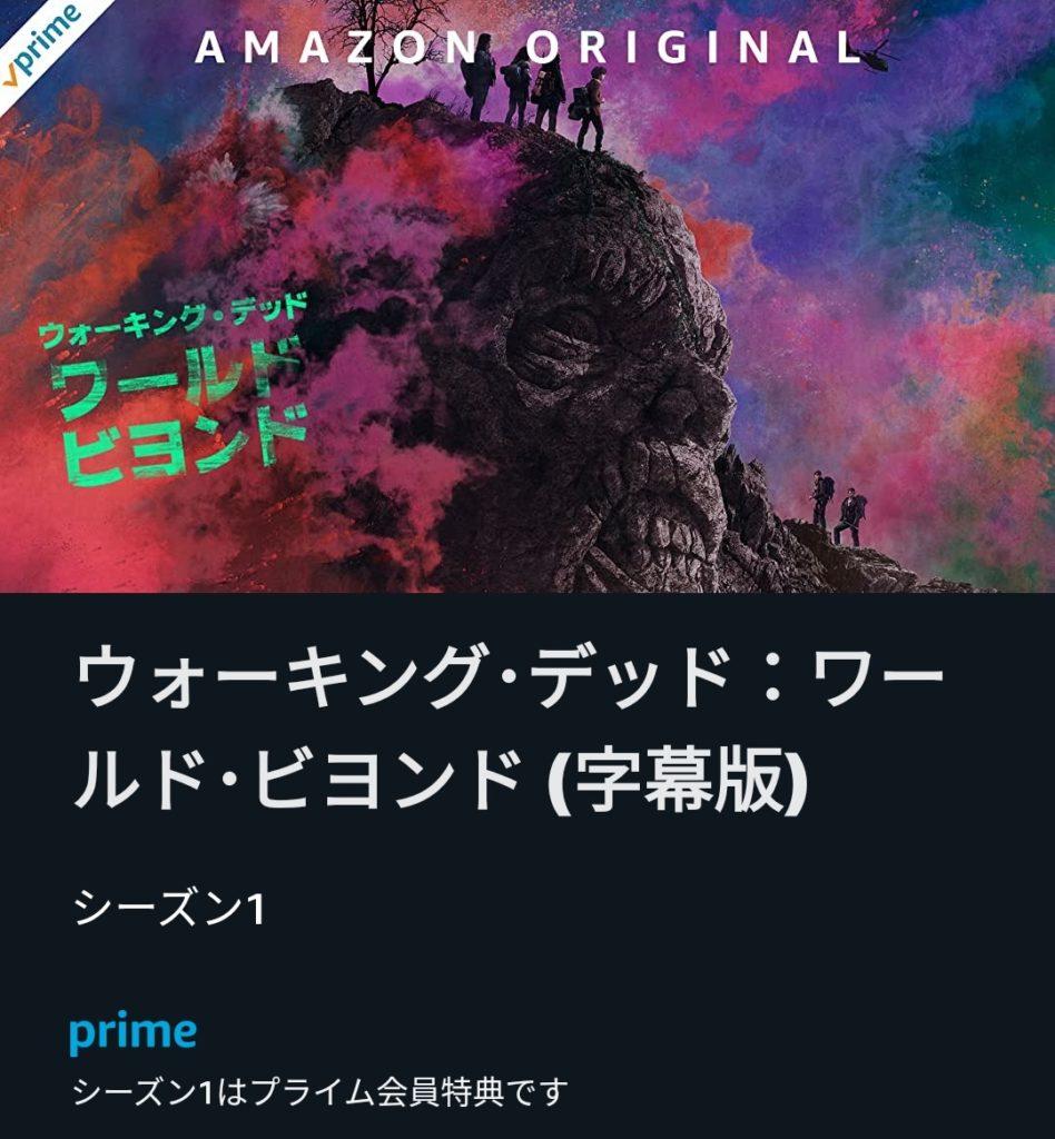 ウォーキング・デッド・ワールド・ビヨンド Amazonプライム